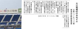 日経ニューオフィス賞受賞