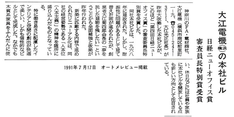 日経ニューオフィス賞受賞記事